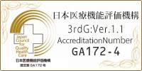 日本医療機能評価機構 Ver6 認定病院