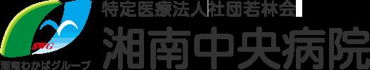 特定医療法人社団若林会 湘南中央病院